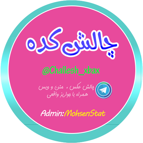 طراحی کاور های تلگرامی چالشکده و تهران موزیک