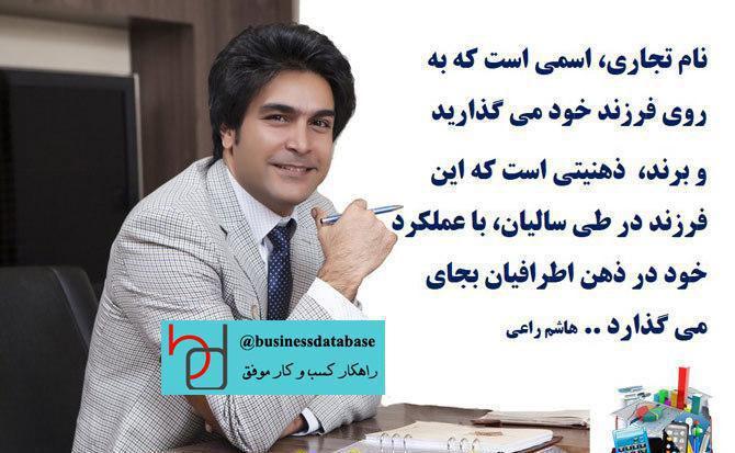 سخن زیبای هاشم راعی درباره کسب و کار موفق